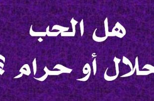 صورة حلال ولا حرام