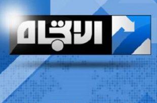 صورة تردد قناة الاتجاة