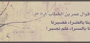 صور مقولة عمر بن الخطاب