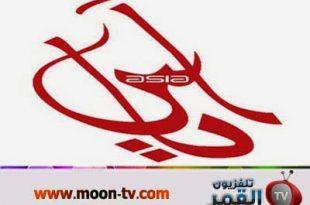 صورة تردد قناة اسيا تي في