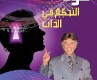 صور كتاب قوة التحكم في الذات للدكتور ابراهيم الفقي