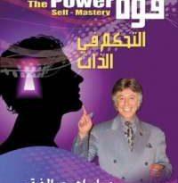 صورة كتاب قوة التحكم في الذات للدكتور ابراهيم الفقي