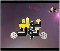 صورة تردد قناة توكتوك