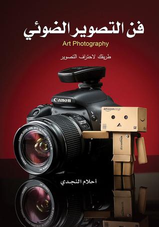 تحميل كتاب فن التصوير الضوئي pdf