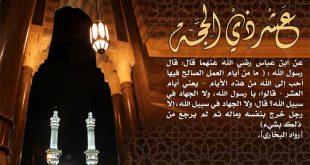 صورة دعاء ايام الحج