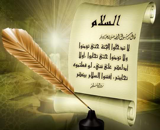 صورة قصيدة اسلامية