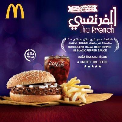 ماكدونالدز مصر منيو صباح الخير