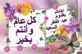 صورة رسائل العيد الجديدة