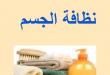 صور موضوع عن نظافة الجسم