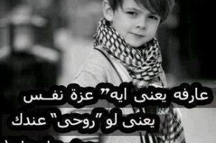 صورة عارف يعني ايه عزة نفس