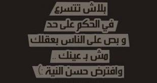 صورة كلام جميل على الفيس بوك