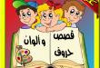 بالصور قصص تعليمية للاطفال 20160819 247 1 110x75
