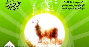 صورة اهداء عيد الاضحى المبارك