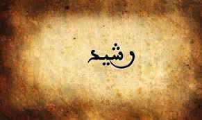 صورة معنى اسم رشيد