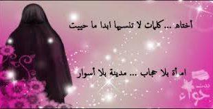 بالصور كلمات عن الحجاب الشرعي 20160819 2837 1 310x159