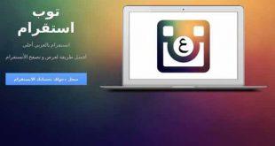 بالصور انستقرام بالعربي 20160819 2905 1 310x165