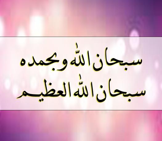 سبحان الله وبحمده سبحان الله العظيم مزخرفه صباح الخير