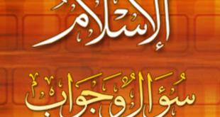 صورة الاسلام سؤال وجواب