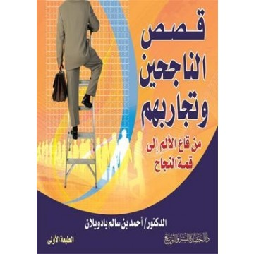 كتاب معجزة الصباح بالعربية