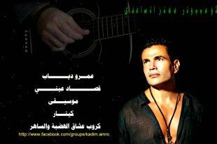 صور عمرو دياب وبينا معاد