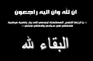 صورة مسجات تعزية اهل الميت