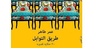 صورة طريق التوابل عمر طاهر pdf