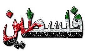 صورة قصيدة عن فلسطين