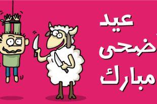 صورة مباركات عيد الاضحى