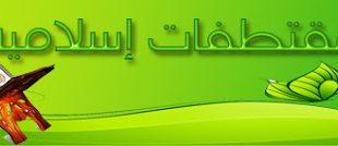 صورة مقتطفات اسلامية