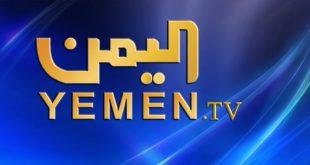 تردد قناة اليمن الفضائية