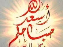 صورة اسعد الله صباحك