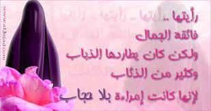 بالصور كلمه عن الحجاب 20160819 3653 1