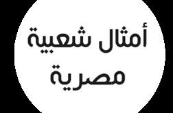 صورة الامثال الشعبية المصرية