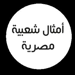 بالصور الامثال الشعبية المصرية 20160819 368