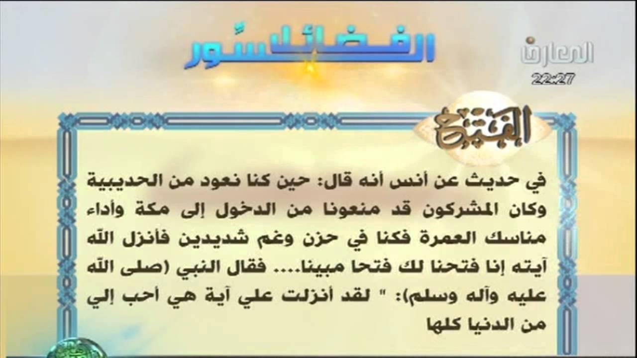 صورة فضل سوره الفتح