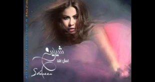صورة اغنية شيرين اسال عليا