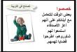 بالصور نصائح في تربية الاطفال 20160819 377 1 110x75