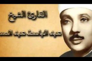 صورة تلاوات نادرة للشيخ عبد الباسط