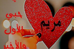 صورة رسائل حب باسم مريم
