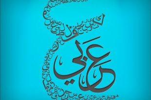 صورة جمال اللغه العربيه