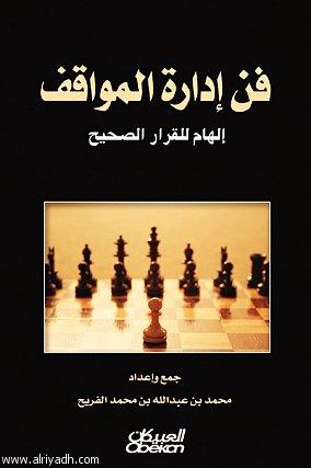 صورة كتاب فن ادارة المواقف الجزء الثاني