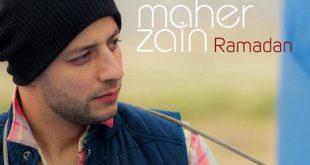 رمضان ماهر زين بدون موسيقى