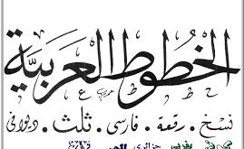 صورة اجمل الخطوط العربية للتصميم