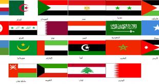 بالصور جميع الدول العربية 20160819 442 1 310x165
