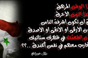 صورة كلمات رائعة عن سوريا