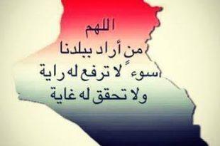 صورة دعاء العراق