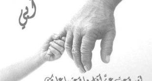 بوستات عن الاب
