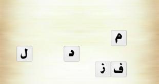صورة من الانبياء مكون من 7 احرف