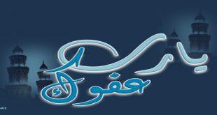 بالصور يا رب عفوك ورضاك 20160819 5197 1 310x165