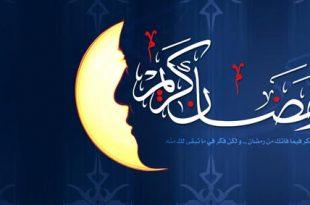 صورة رسائل رمضان كريم